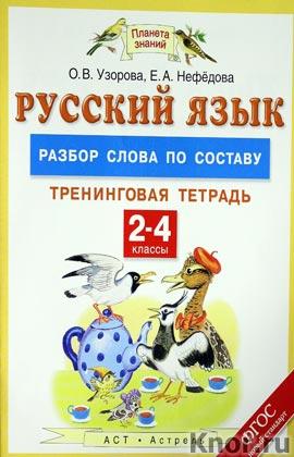 решебник по русскому языку 4 класс нефедова