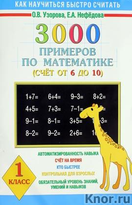 """О. В. Узорова """"3000 примеров по математике. Счет от 6 до 10. 1 класс"""""""
