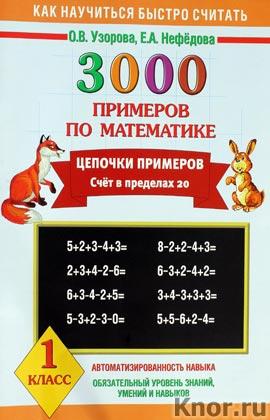 """О.В. Узорова, Е.А. Нефедова """"3000 примеров по математике. Цепочки примеров. 1 класс"""""""