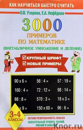 """О.В. Узорова, Е.А. Нефедова """"3000 примеров по математике. Внетабличное умножение и деление. 3-4 класс. Новые примеры"""" Серия """"Как научиться быстро считать"""""""