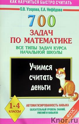 """О.В. Узорова, Е.А. Нефедова """"700 задач по математике. Учимся считать деньги. Все типы задач курса начальной школы. 1-4 классы"""""""