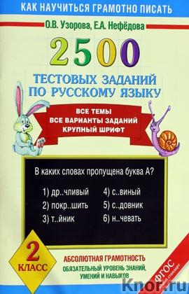 """О.В. Узорова, Е.А. Нефедова """"2500 тестовых заданий по русскому языку. 2 класс"""""""