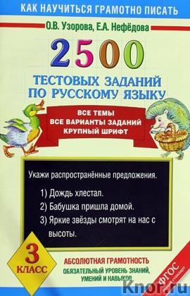 """О.В. Узорова, Е.А. Нефедова """"2500 тестовых заданий по русскому языку. 3 класс"""""""