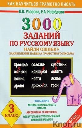 """О.В. Узорова, Е.А. Нефедова """"3000 примеров по русскому языку. Найди ошибку. 3 класс"""""""