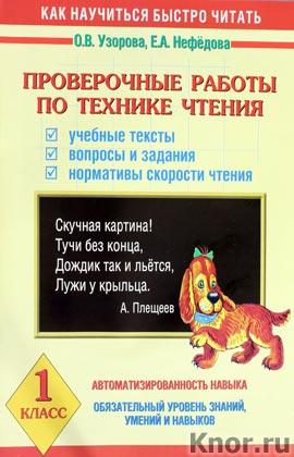 """О.В. Узорова, Е.А. Нефедова """"Проверочные работы по технике чтения. Учебные тексты, вопросы и задания, нормативы скорости чтения"""""""