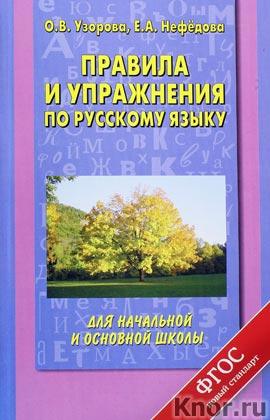 """О.В. Узорова, Е.А. Нефедова """"Правила и упражнения по русскому языку для начальной и основной школы"""""""