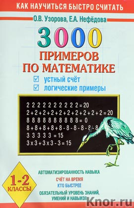 """О.В. Узорова, Е.А. Нефедова """"3000 примеров по математике. Устный счет. Логические примеры. 1 - 2 классы"""" Серия """"Как научиться быстро считать"""""""