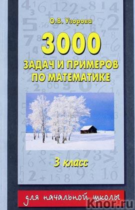 """О.В. Узорова """"3000 задач и примеров по математике. 3 класс"""""""