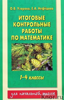"""О.В. Узорова, Е.А. Нефедова """"Итоговые контрольные работы по математике, 1-4 классы"""""""