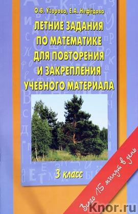 """О.В. Узорова, Е.А. Нефедова """"Летние задания по математике для повторения и закрепления учебного материала. 3 класс"""""""