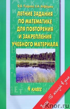 """О.В. Узорова, Е.А. Нефедова """"Летние задания по математике для повторения и закрепления учебного материала. 4 класс"""""""