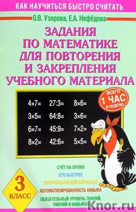 """О.В. Узорова, Е.А. Нефедова """"Задания по математике для повторения и закрепления учебного материала. 3 класс"""" Серия """"3000 примеров"""""""