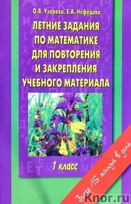 """О.В. Узорова, Е.А. Нефедова """"Летние задания по математике для повторения и закрепления учебного материала. 1 класс"""""""