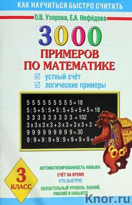 """О.В. Узорова, Е.А. Нефедова """"3000 примеров по математике. Устный счет. Логические примеры. 3 класс"""" Серия """"3000 примеров"""""""