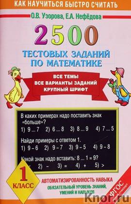 """О.В. Узорова, Е.А. Нефедова """"2500 тестовых заданий по математике. 1 класс"""" Серия """"Как научиться быстро считать"""""""