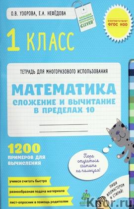 """О.В. Узорова, Е.А. Нефедова """"Сложение и вычитание в пределах 10. Математика. 1 класс"""" Серия """"Тетради многоразового использования"""""""