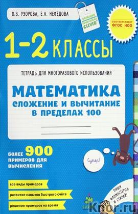 """О.В. Узорова, Е.А. Нефедова """"Сложение и вычитание в пределах 100. Математика. 1-2 класс"""" Серия """"Тетради многоразового использования"""""""
