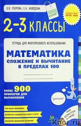 """О.В. Узорова, Е.А. Нефедова """"Сложение и вычитание в пределах 100. Математика. 2-3 класс"""" Серия """"Тетради многоразового использования"""""""