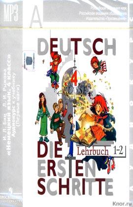"""CD-диск. И.Л. Бим, Л.И. Рыжова """"Немецкий язык. Первые шаги. 4 класс. Аудиокурс к учебнику"""" CD-диск, MP3"""