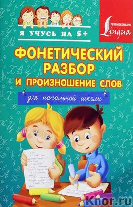 """Фонетический разбор и произношение слов. Для начальной школы. Серия """"Я учусь на 5+"""""""