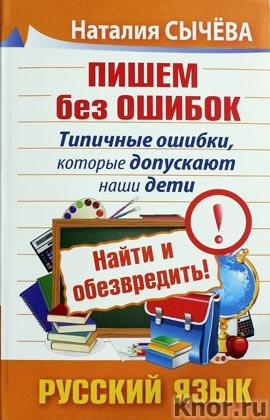 """Наталия Сычева """"Пишем без ошибок. Типичные ошибки, которые допускают наши дети"""" Серия """"Пишем без ошибок"""""""
