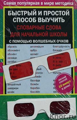"""В.Г. Дмитриева """"Словарные слова для начальной школы с волшебными очками"""""""