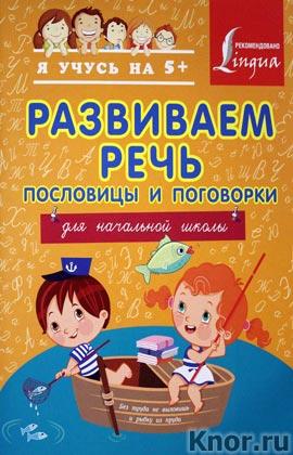 """А.С. Фокина """"Развиваем речь. Пословицы и поговорки"""" Серия """"Я учусь на 5+"""""""