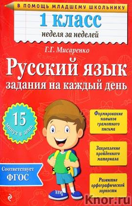 """Г.Г. Мисаренко """"Русский язык. 1 класс. Задания на каждый день"""" Серия """"В помощь младшему школьнику. Неделя за неделей"""""""