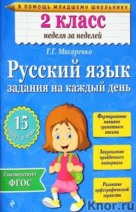 """Г.Г. Мисаренко """"Русский язык. 2 класс. Задания на каждый день"""" Серия """"В помощь младшему школьнику. Неделя за неделей"""""""