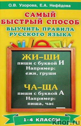 """О.В. Узорова, Е.А. Нефедова """"Самый быстрый способ выучить правила русского языка. 1-4 классы"""" Серия """"Самый быстрый способ"""""""