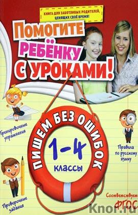 """А.М. Горохова """"Пишем без ошибок: 1-4 классы"""" Серия """"Помогите ребенку с уроками!"""""""