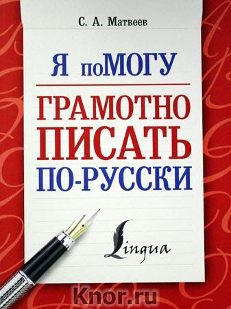 """С.А. Матвеев """"Я помогу грамотно писать по-русски"""" Серия """"Я помогу!"""""""