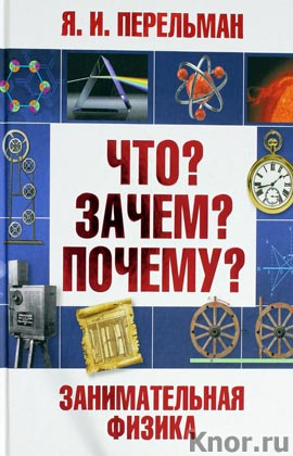 """Яков Перельман """"Занимательная физика"""""""