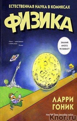 "Ларри Гоник ""Физика. Естественная наука в комиксах"""