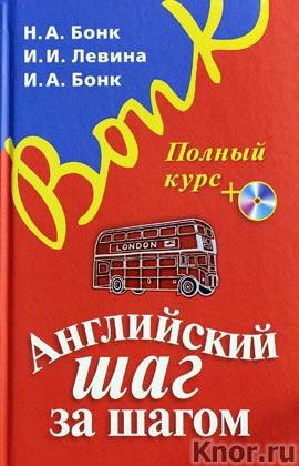 """Н.А. Бонк, И.И. Левина, И.А. Бонк """"Английский шаг за шагом. Полный курс"""" + СD-диск"""