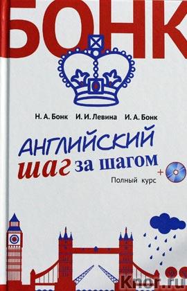 """Н.А. Бонк, И.И. Левина, И.А. Бонк """"Английский шаг за шагом. Полный курс"""" (белая) + СD-диск"""