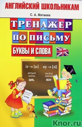 """С.А. Матвеев """"Тренажер по письму. Английский школьникам. Буквы и слова"""""""
