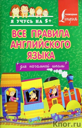 """С.А. Матвеев """"Все правила английского языка для начальной школы"""" Серия """"Я учусь на 5+"""""""