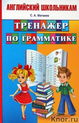 "С.А. Матвеев ""Тренажер по грамматике английского языка"""