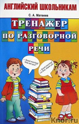 "С.А. Матвеев ""Тренажер по разговорной речи"""