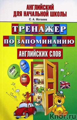 """С.А. Матвеев """"Тренажер по запоминанию английский слов"""""""