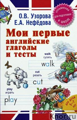 """О.В. Узорова, Е.А. Нефедова """"Мои первые английские глаголы и тесты"""" Серия """"Английский язык"""""""
