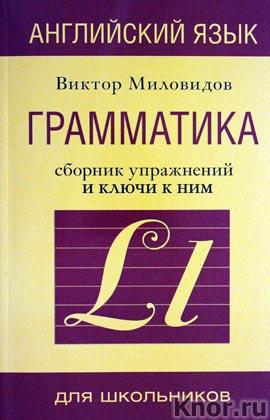 """Виктор Миловидов """"Английский язык. Грамматика. Сборник упражнений и ключи к ним"""" Серия """"Для школьников"""""""