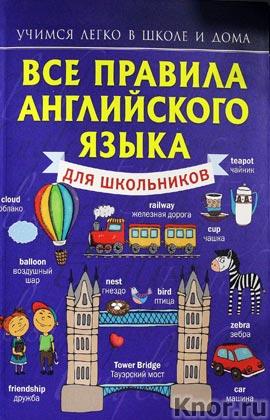 """С.А. Матвеев """"Все правила английского языка для школьников"""" Серия """"Учимся легко в школе и дома"""""""