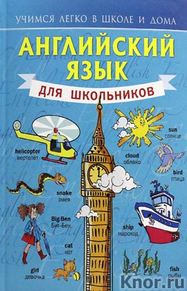 """С.А. Матвеев """"Английский язык для школьников"""" Серия """"Учимся легко в школе и дома"""""""