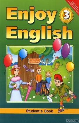 """М.З. Биболетова, О.А. Денисенко, Н.Н. Трубанева """"Enjoy English. Student`s Book. 3 класс. Английский язык. Английский с удовольствием. Учебник для 3 класса общеобразовательных учреждений"""" (большой формат)"""