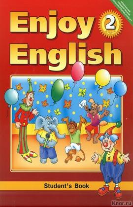 "�.�. ����������, �.�. ���������, �.�. ��������� ""Enjoy English. Student`s Book. 2 �����. ���������� ����. ���������� � �������������. ������� ��� 2 ������ ������������������� ����������"""