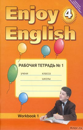 "�.�. ����������, �.�. ���������, �.�. ��������� ""Enjoy English. 4 �����. Workbook 1. ���������� ����. ������� ������� 1 � �������� ���������� � �������������"""