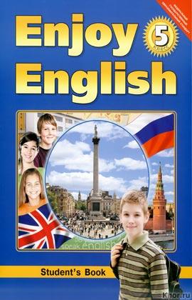 """М.З. Биболетова, О.А. Денисенко, Н.Н. Трубанева """"Enjoy English. Student`s Book. 5 класс. Английский язык. Английский с удовольствием. Учебник для 5 класса общеобразовательных учреждений"""""""