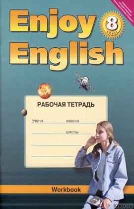 "�.�. ����������, �.�. �������, �.�. ����� ""Enjoy English. Workbook. 8 �����. ���������� ����. ������� ������� � �������� ���������� � �������������"""